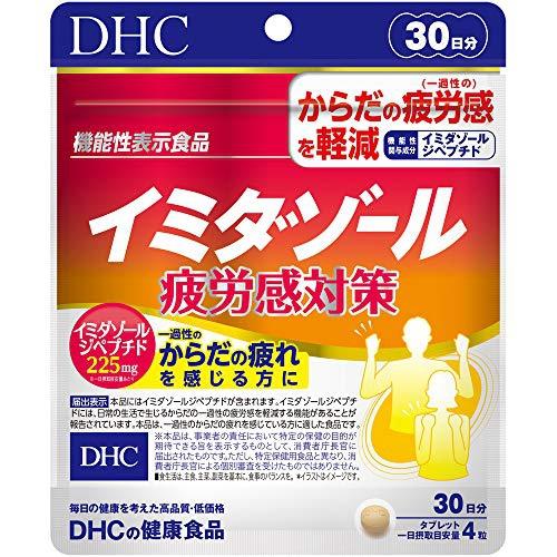 DHC(ディーエイチシー) イミダゾール 疲労感対策