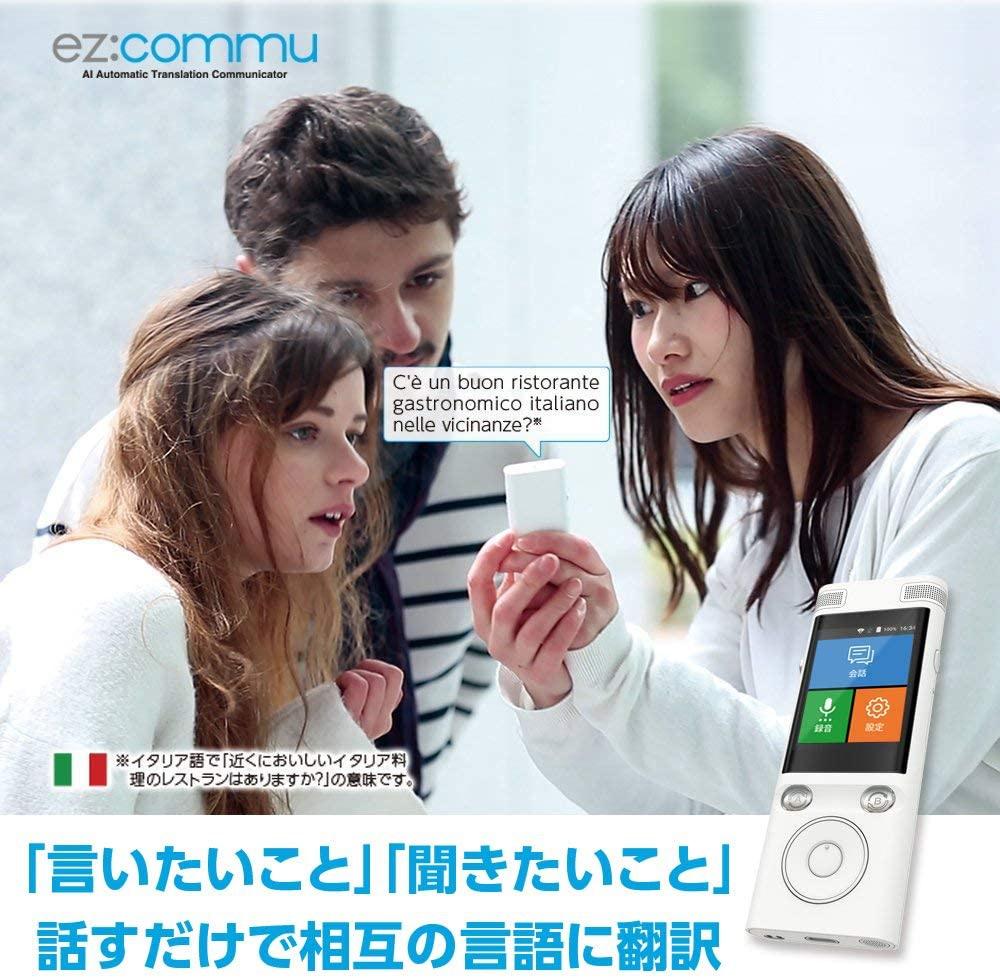 FutureModel(フューチャーモデル) ez:commu TR-E18-01の商品画像7