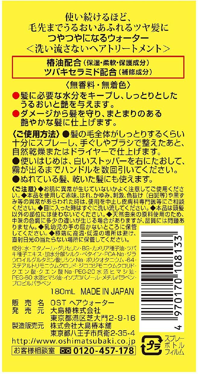 大島椿 ヘアウォーターの商品画像2