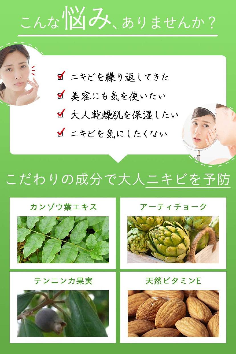 薬用 ニキビケア美容液の商品画像9