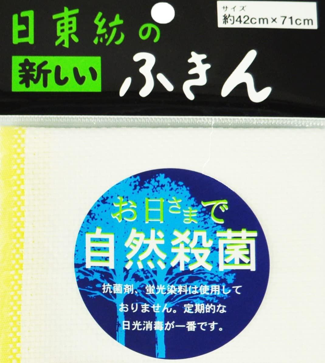 日東紡績(ニットーボー)日東紡の新しいふきん 2枚組 白の商品画像4