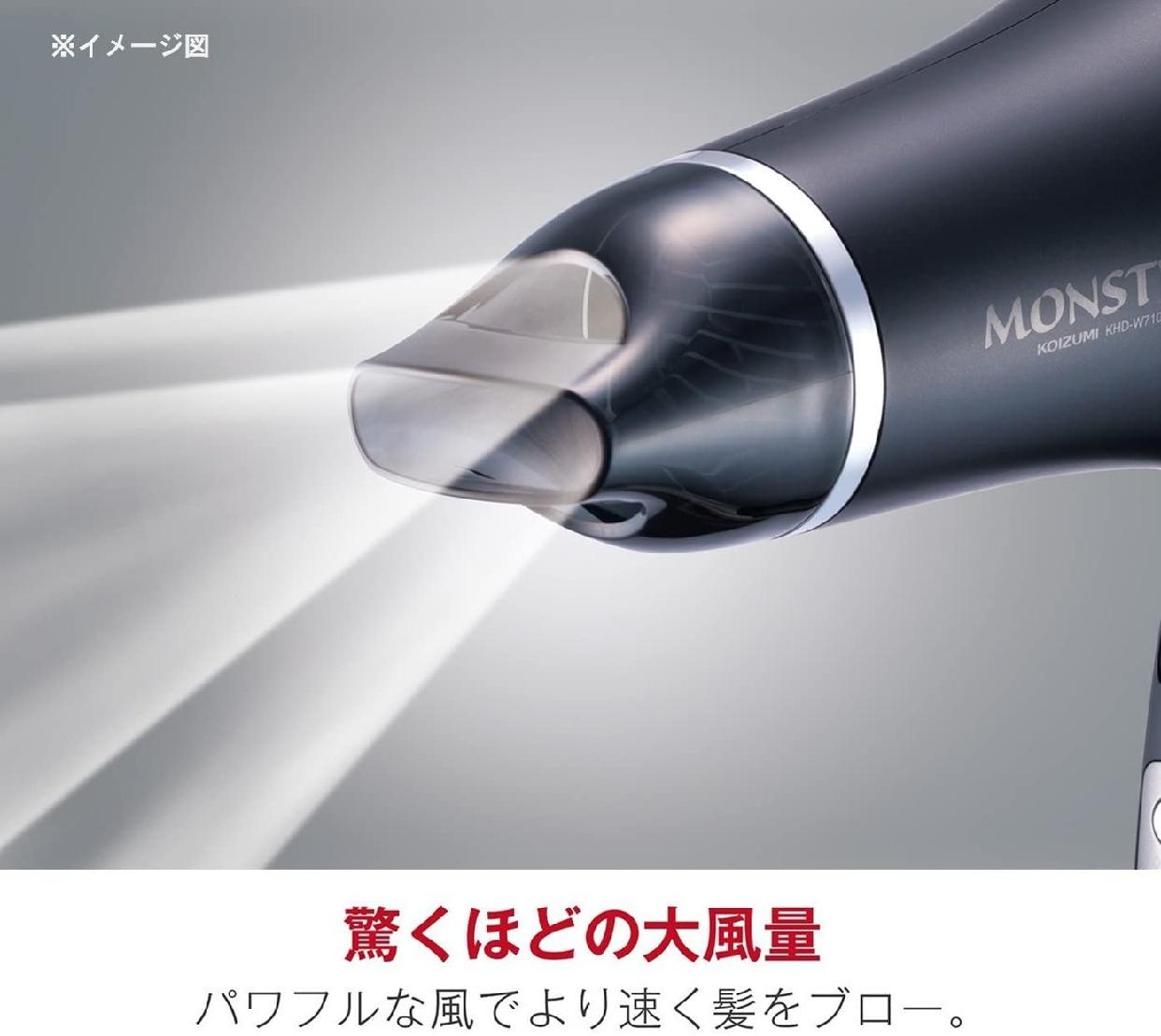 KOIZUMI(コイズミ) MONSTER ダブルファンドライヤー KHD-W710の商品画像2