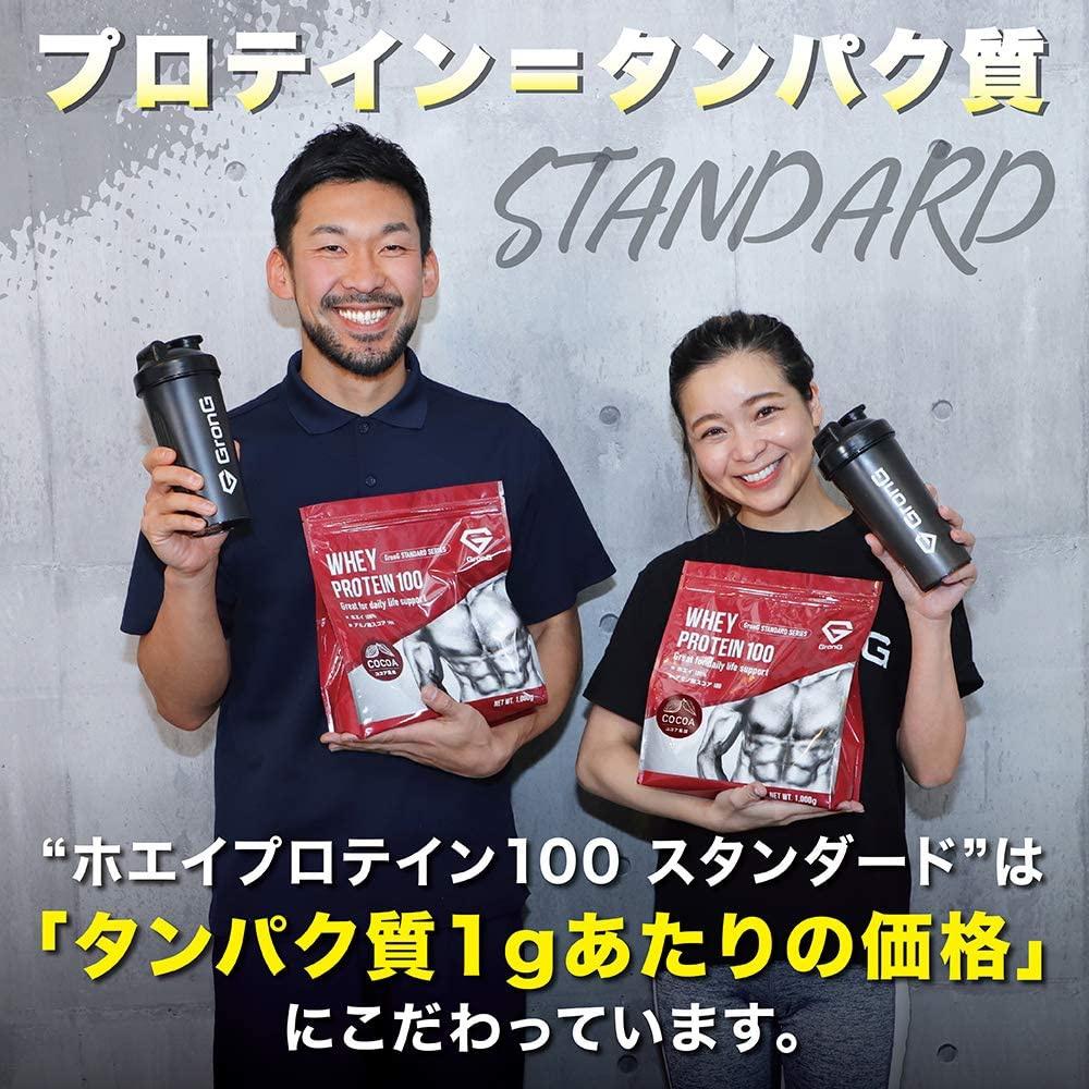 GronG(グロング) ホエイプロテイン 100 スタンダードの商品画像2