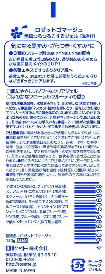 ロゼットゴマージュの商品画像6