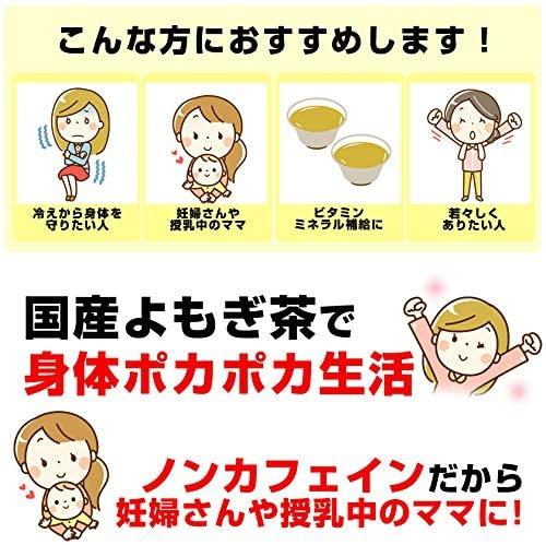 ほんぢ園(ホンヂエン) 国産よもぎ茶 ティーバッグの商品画像6