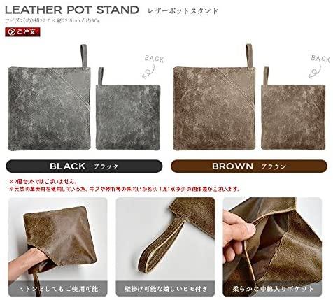 amabro(アマブロ) レザーポットスタンド ブラックの商品画像2