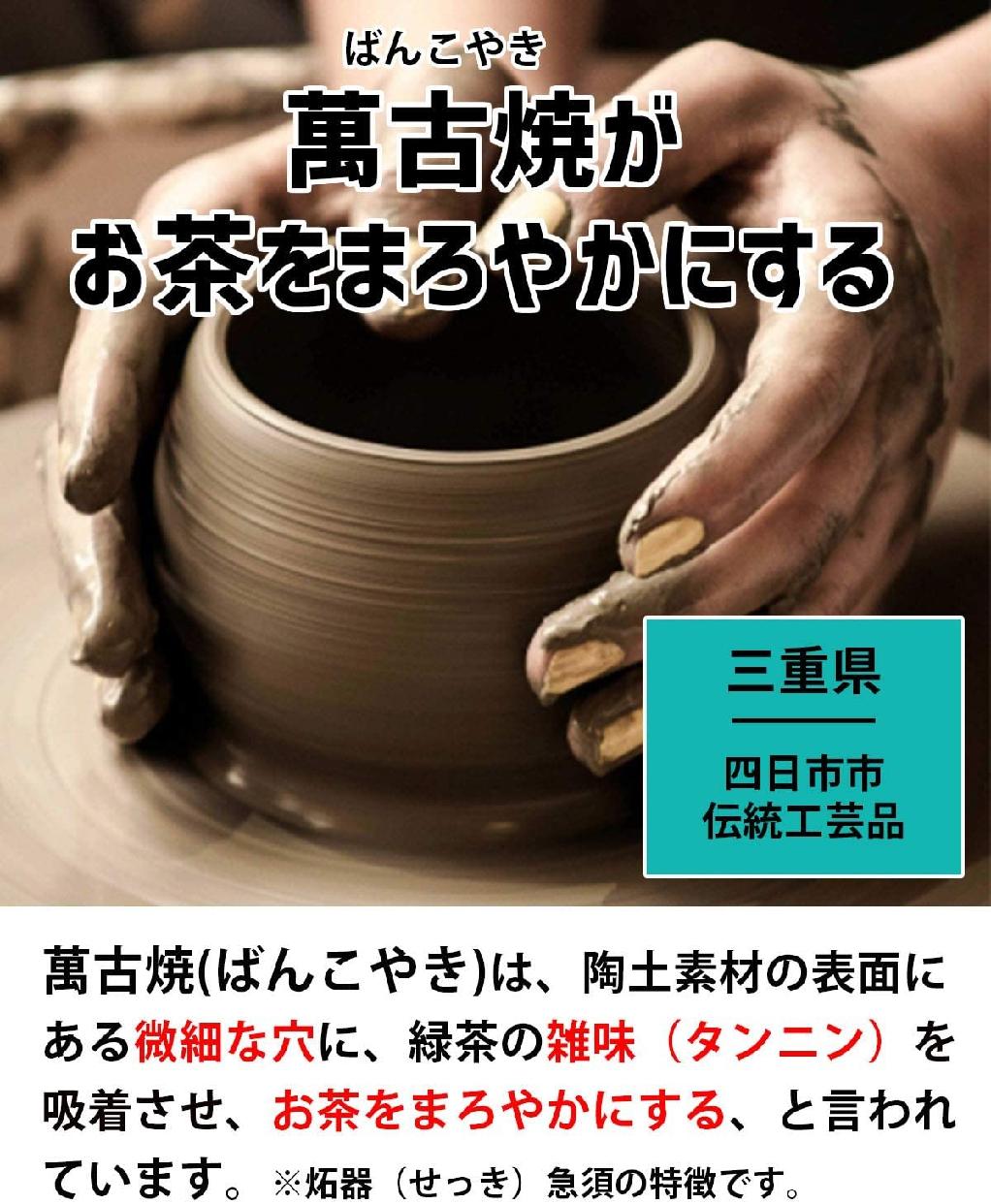 きつさこ 味がまろやかになる 湯キレ急須 萬古焼き 黒の商品画像6