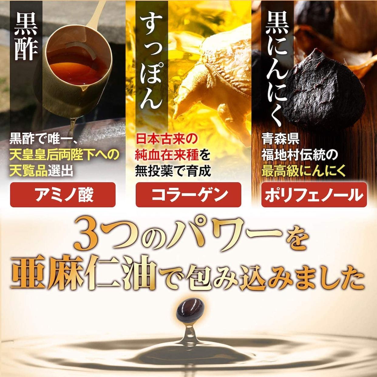 プロスポーツ出版(プロスポーツシュッパン) 国産 命のすっぽん黒酢の商品画像2