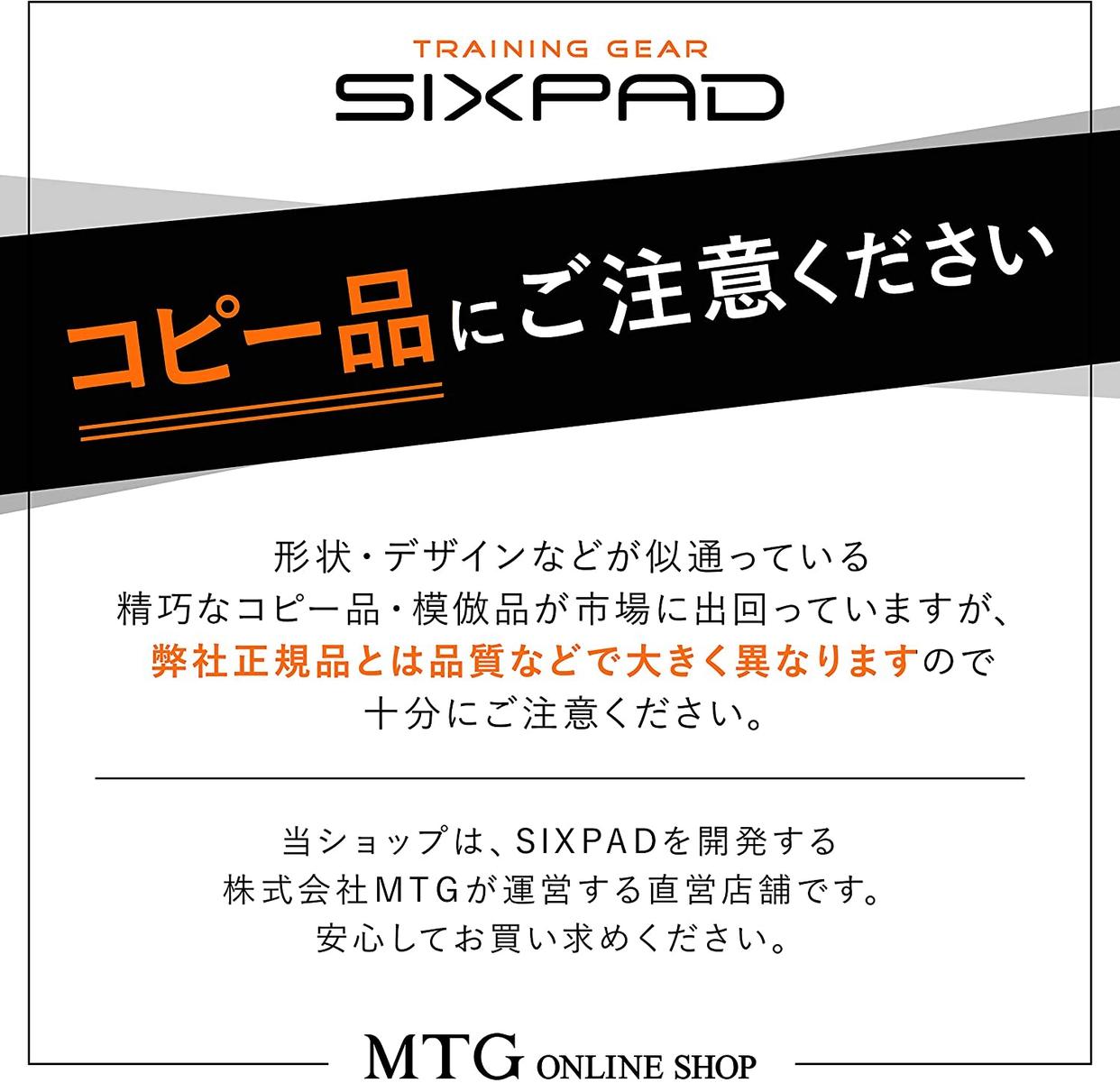 SIXPAD(シックスパッド) アブズベルトの商品画像2