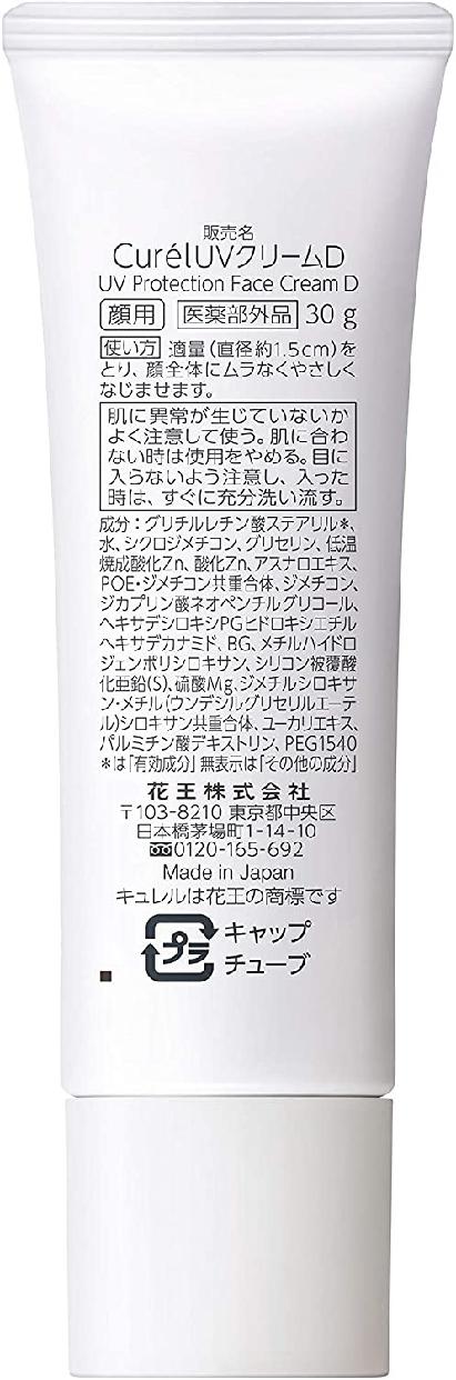 Curel(キュレル)UVクリームの商品画像4