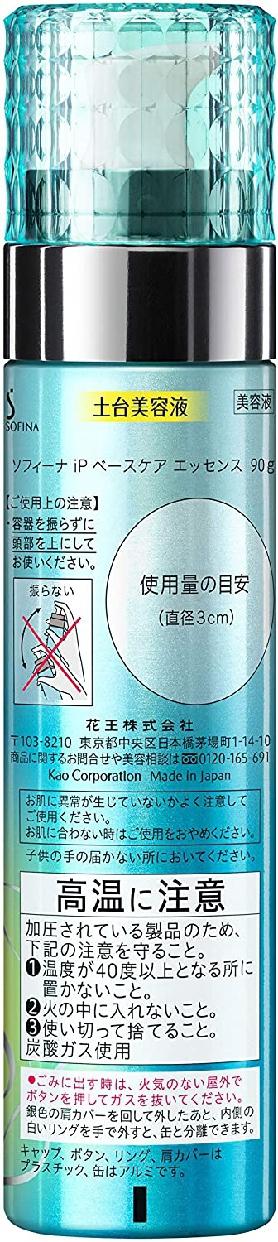 SOFINA iP(ソフィーナ アイピー) ベースケア エッセンスの商品画像7