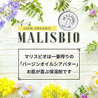 MALISBIO(マリスビオ)シアバター オーガニック 100%の商品画像6