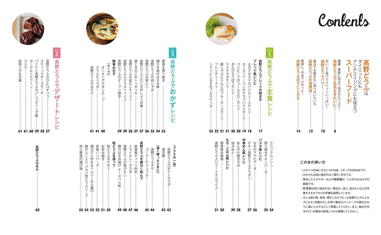 主婦の友社 ダイエットスーパーフード高野どうふでやせる!きれいになる!の商品画像2