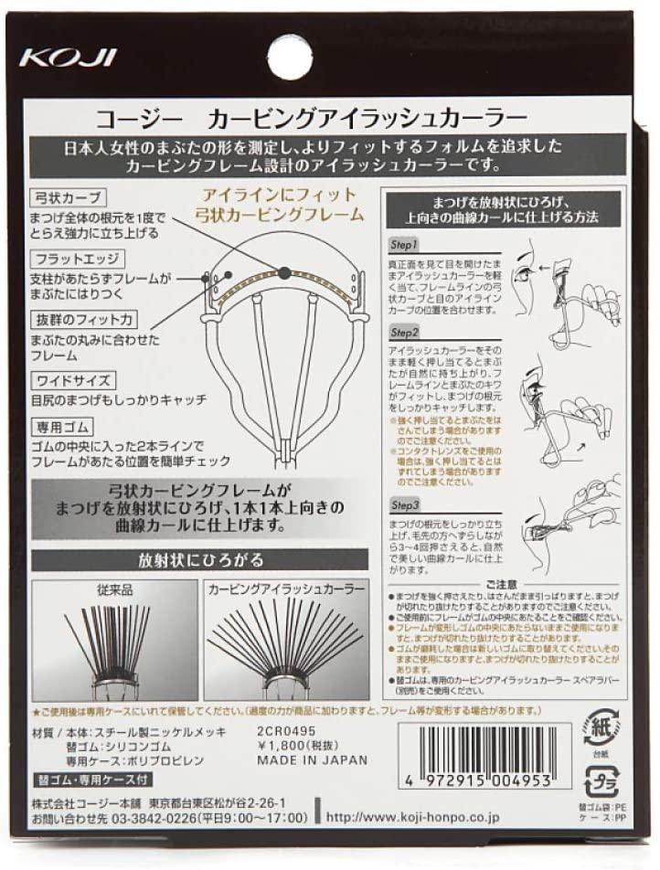 KOJI(コージー) カービングアイラッシュカーラーの商品画像2