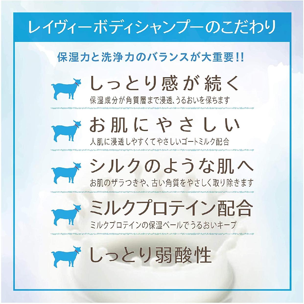Leivy Naturally(レイヴィー・ナチュラリー)ボディシャンプー ゴートミルク&ミルクプロテインの商品画像4