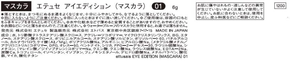 ettusais(エテュセ)アイエディション (マスカラ)の商品画像7