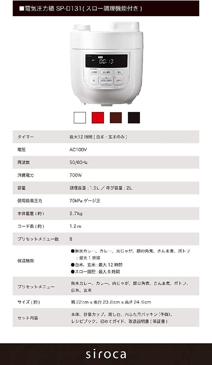 siroca(シロカ)電気圧力鍋 SP-D131の商品画像8