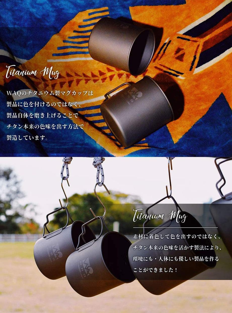 WAQ(ワック) チタンマグの商品画像5