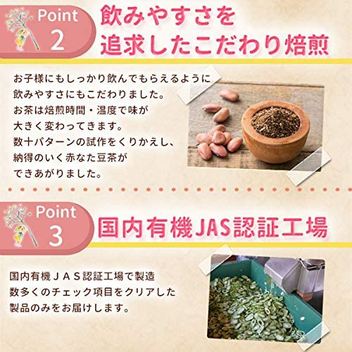 mama select(ママセレクト) 赤なた豆茶の商品画像6