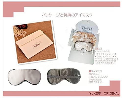 YUKISS(ユキス) シルク ナイトキャップの商品画像6