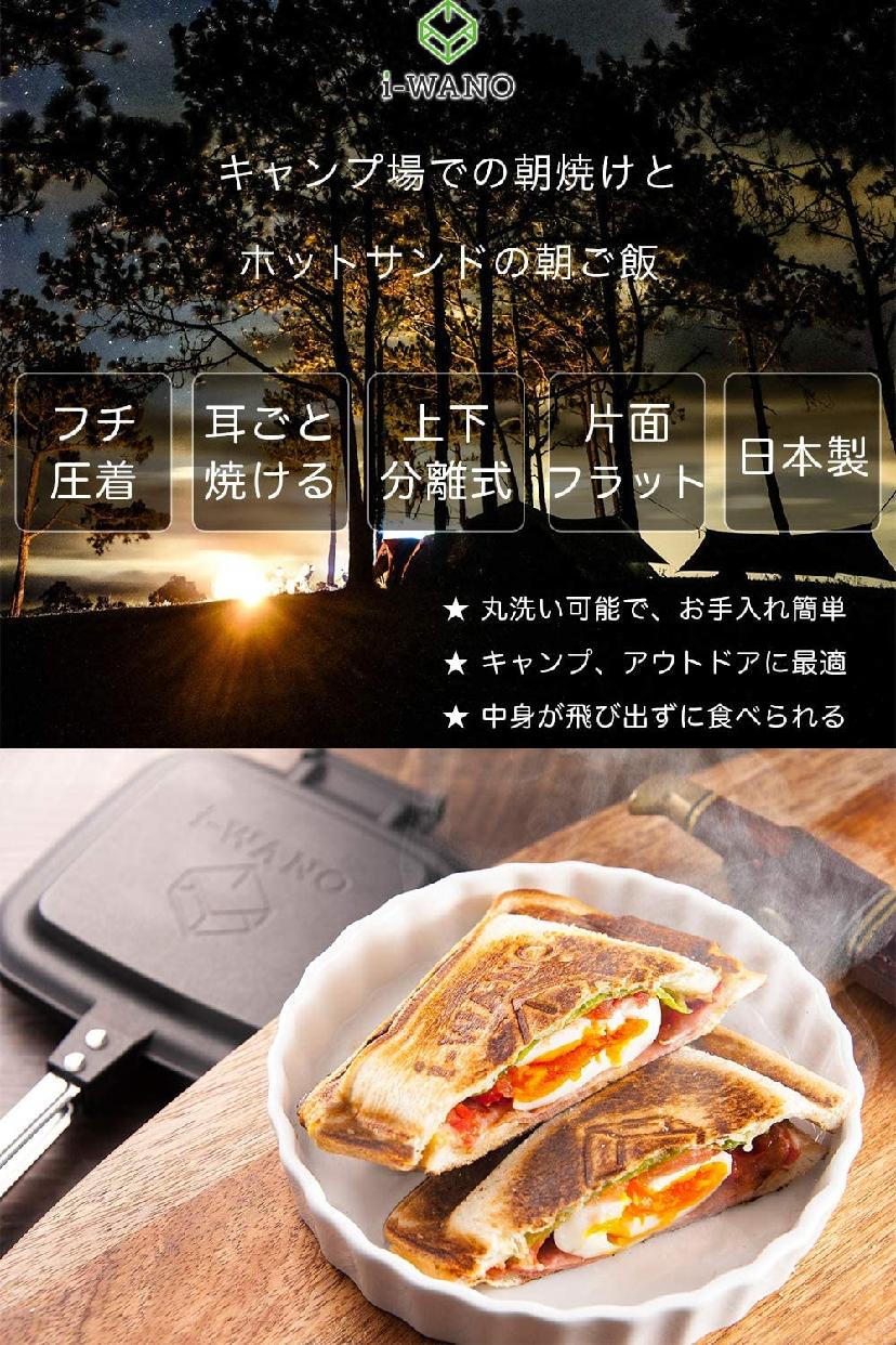 岩野(i-WANO) ホットサンドメーカー JPの商品画像2