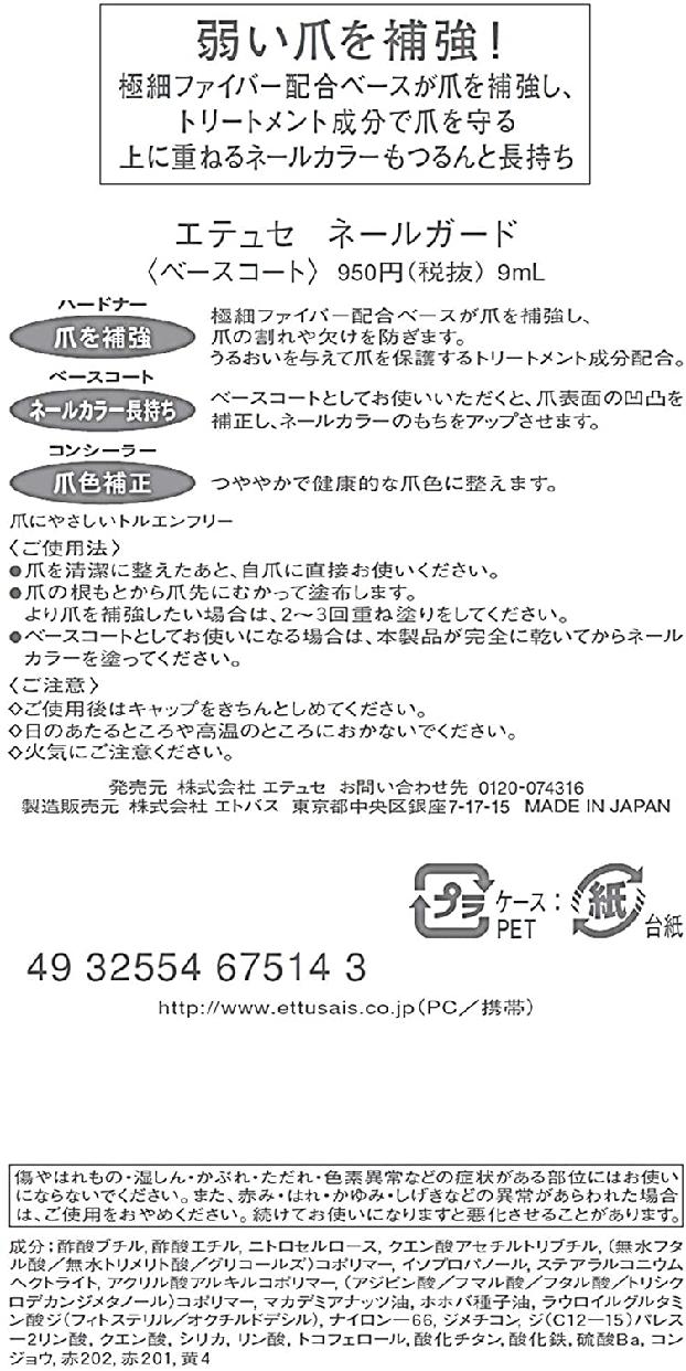 ettusais(エテュセ) ネールガードの商品画像2