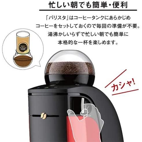 Nestle(ネスレ)ネスカフェ ゴールドブレンド バリスタ シンプル SPM9636の商品画像2