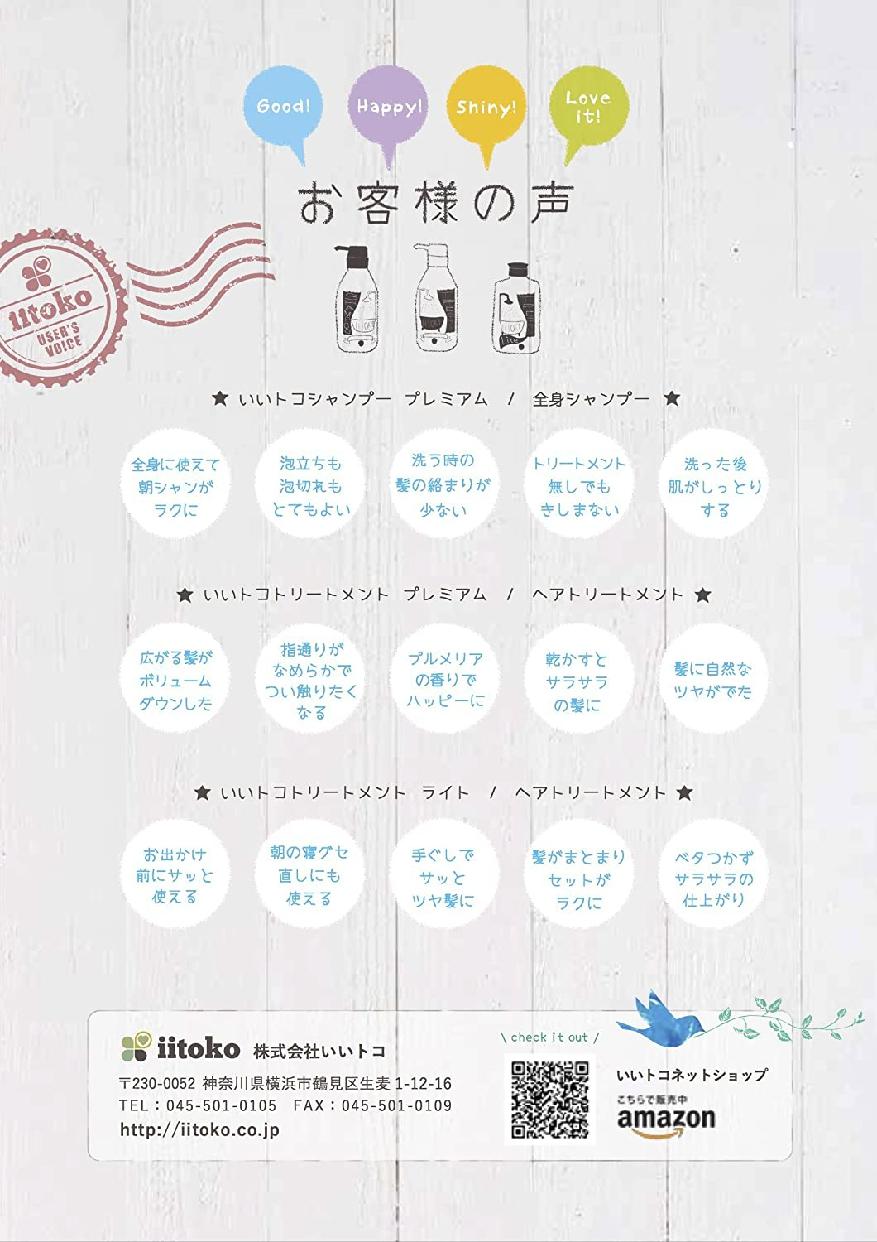 iitoko(いいトコ) いいトコシャンプープレミアムの商品画像5