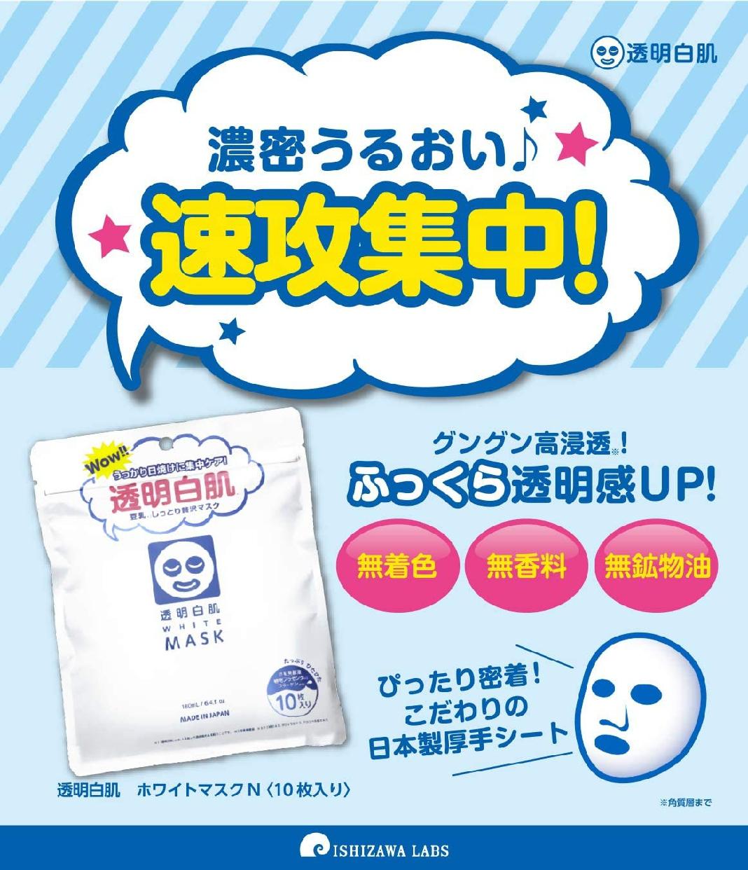 透明白肌 ホワイトマスクNの商品画像7