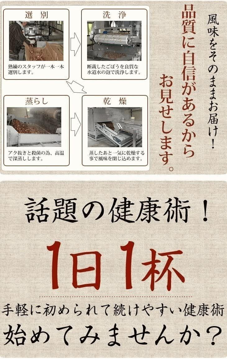 健康茶さがん農園 八百屋さんの九州産ごぼう茶の商品画像6