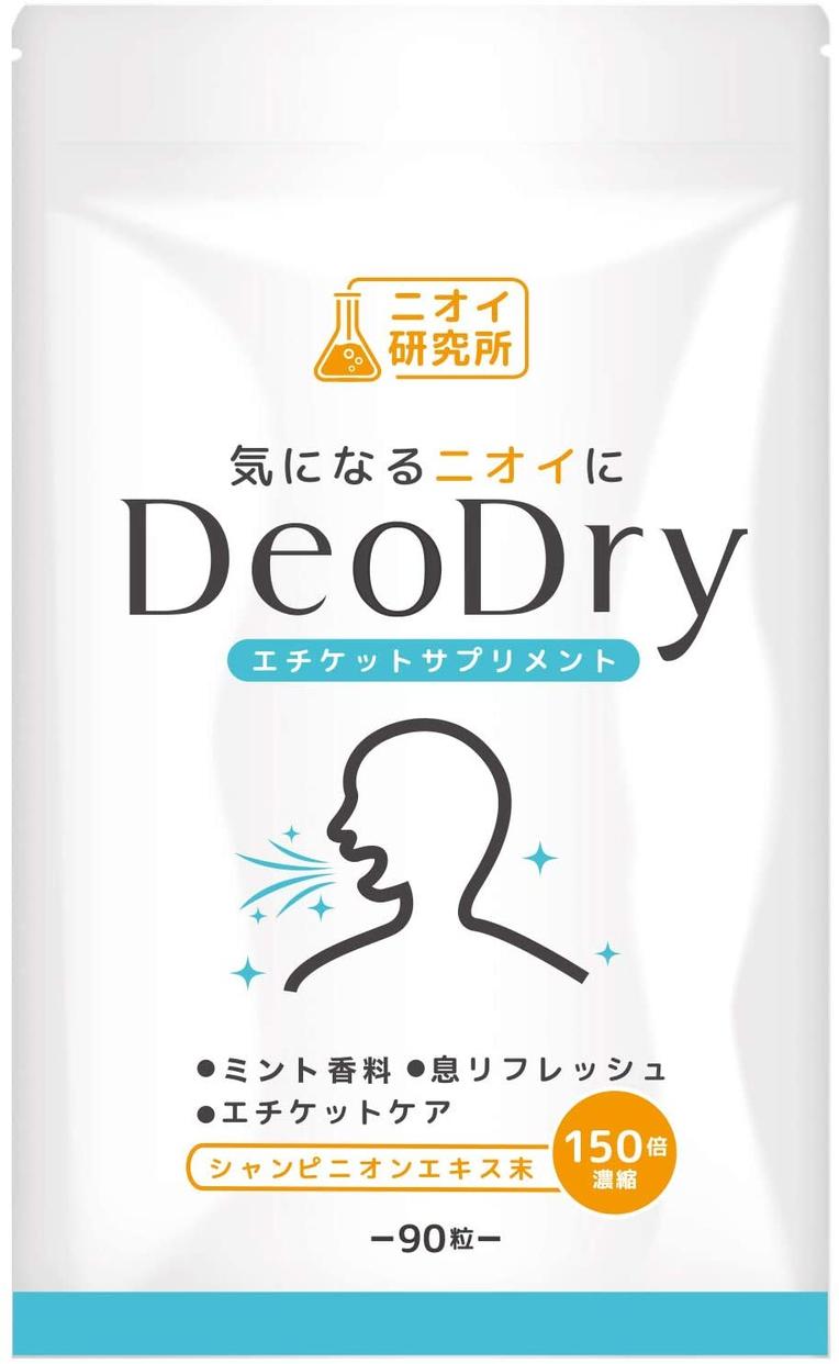 ニオイ研究所 DeoDryの商品画像