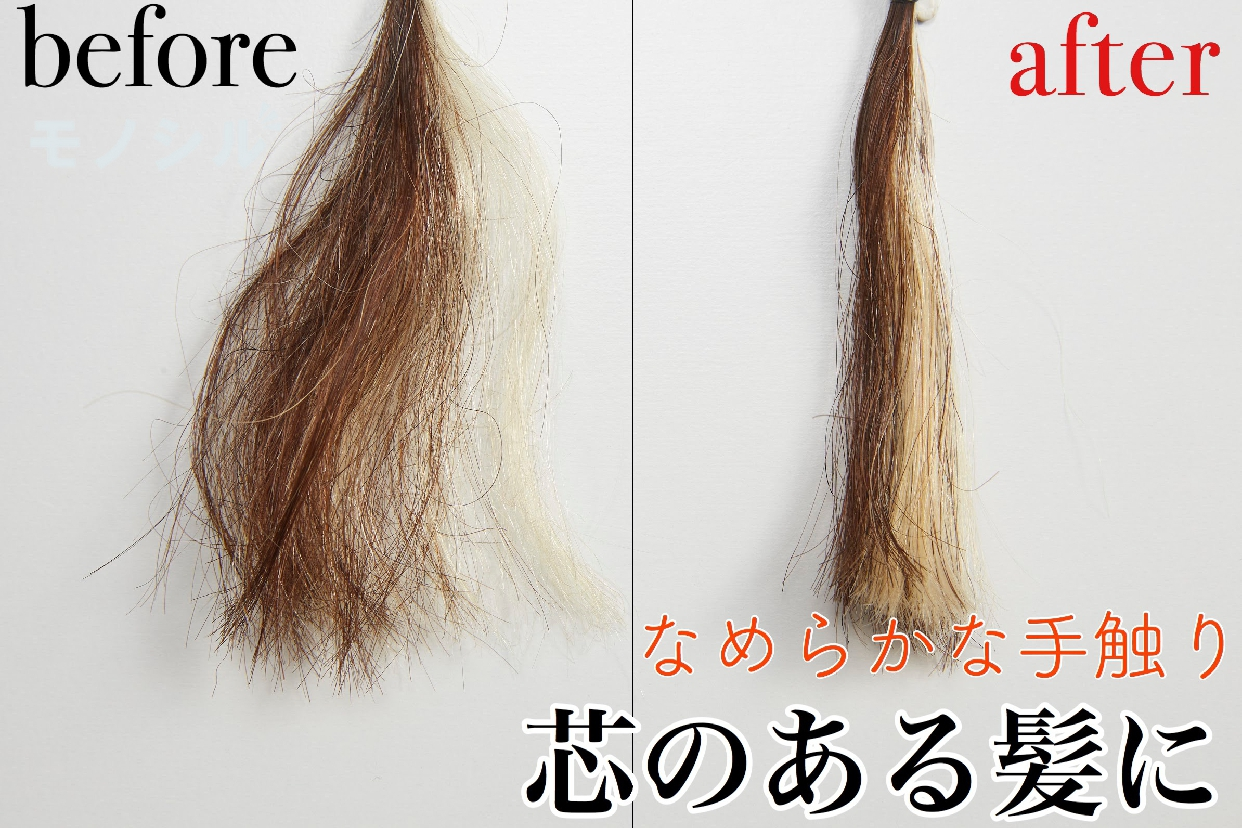 Rishirich(リシリッチ)利尻ヘアクリームの使用して効果を比較した毛髪