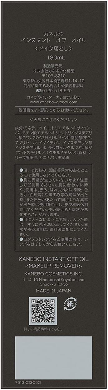 KANEBO(カネボウ) インスタント オフ オイルの商品画像2