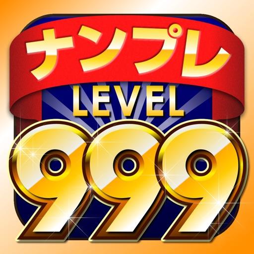 Shinichi Nishimori(シンイチニシモリ) ナンプレ Lv999 最強のナンプレの商品画像