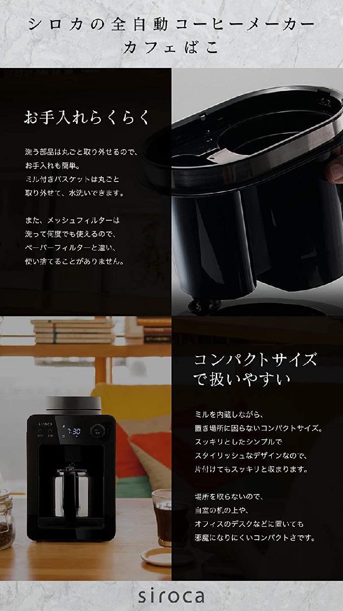 siroca(シロカ)全自動コーヒーメーカー カフェばこ SC-A351の商品画像5