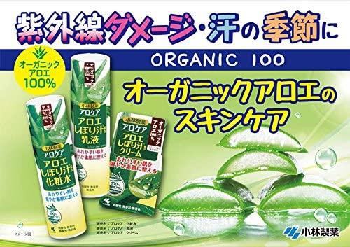アロケア アロエしぼり汁配合化粧水の商品画像7