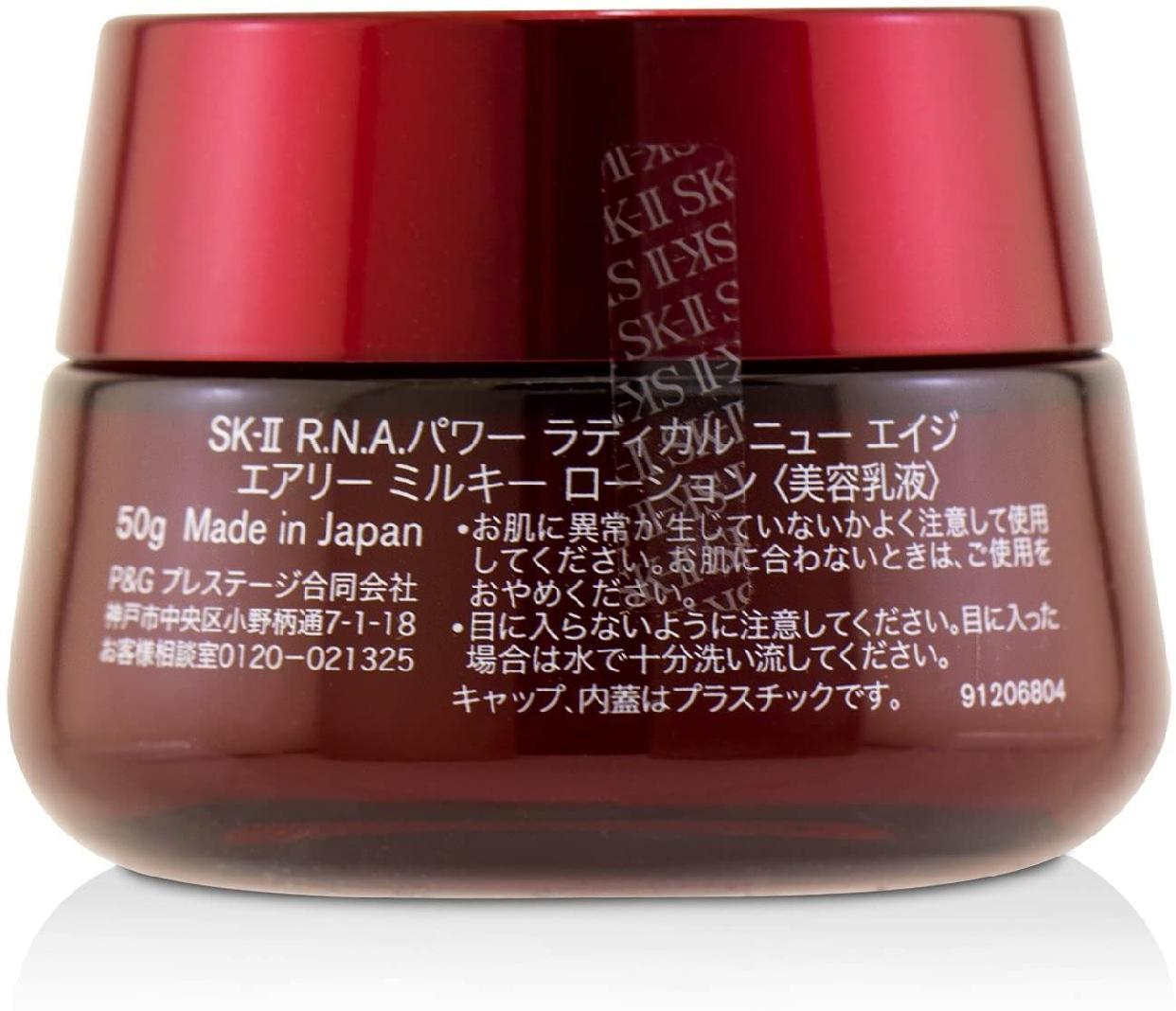 SK-Ⅱ(エスケーツー)R.N.A.パワーラディカルニューエイジエアリーミルキーローションの商品画像3