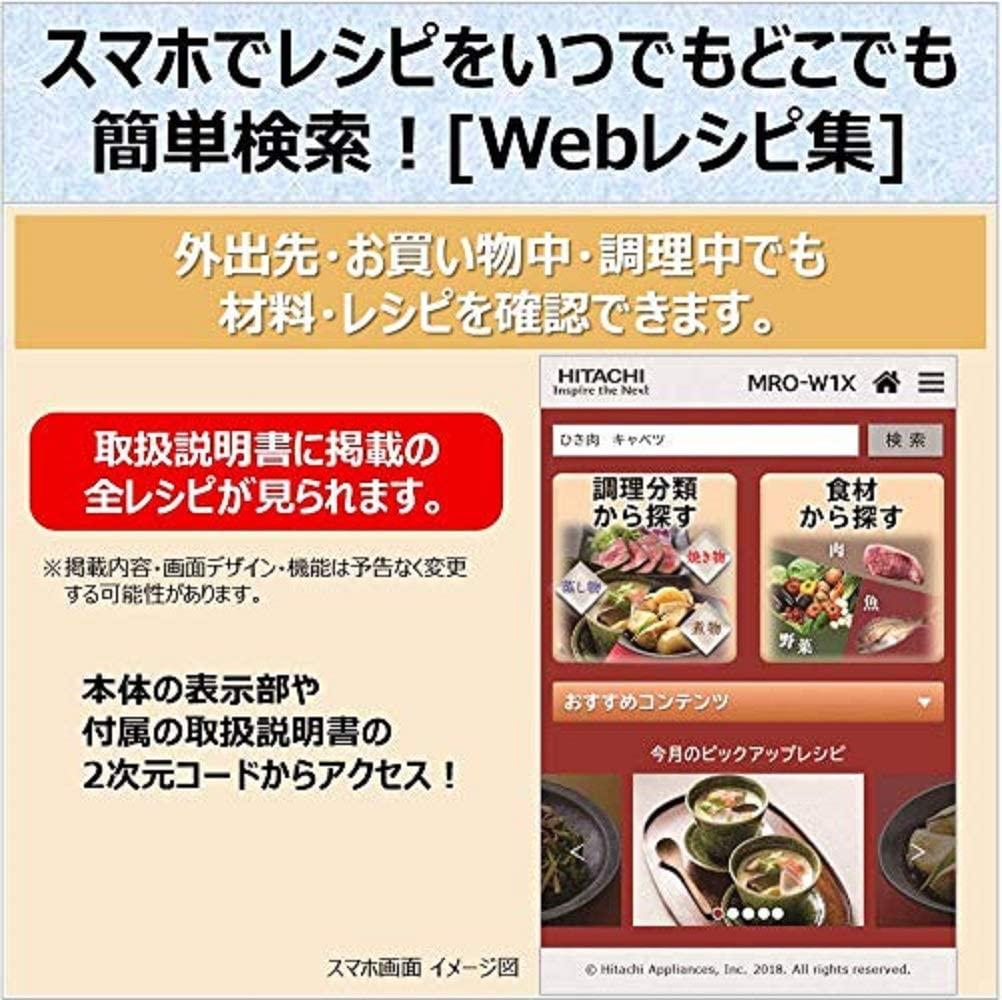 日立(HITACHI) ヘルシーシェフ MRO-W1Xの商品画像9