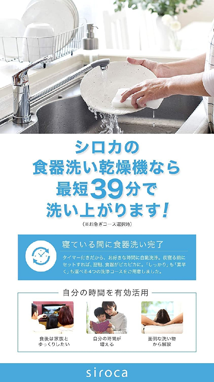 siroca(シロカ) 食器洗い乾燥機 SS-M151の商品画像3