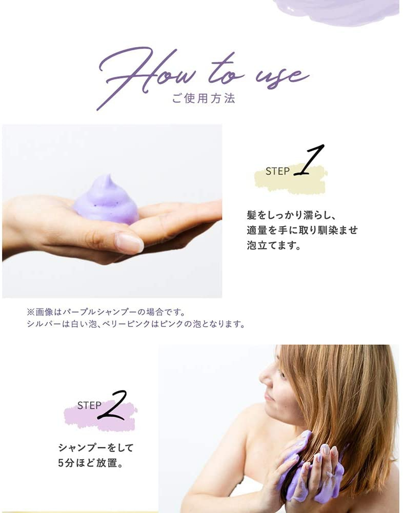 ALIVE(アライブ)カラーシャンプー極濃紫シャンプーの商品画像6