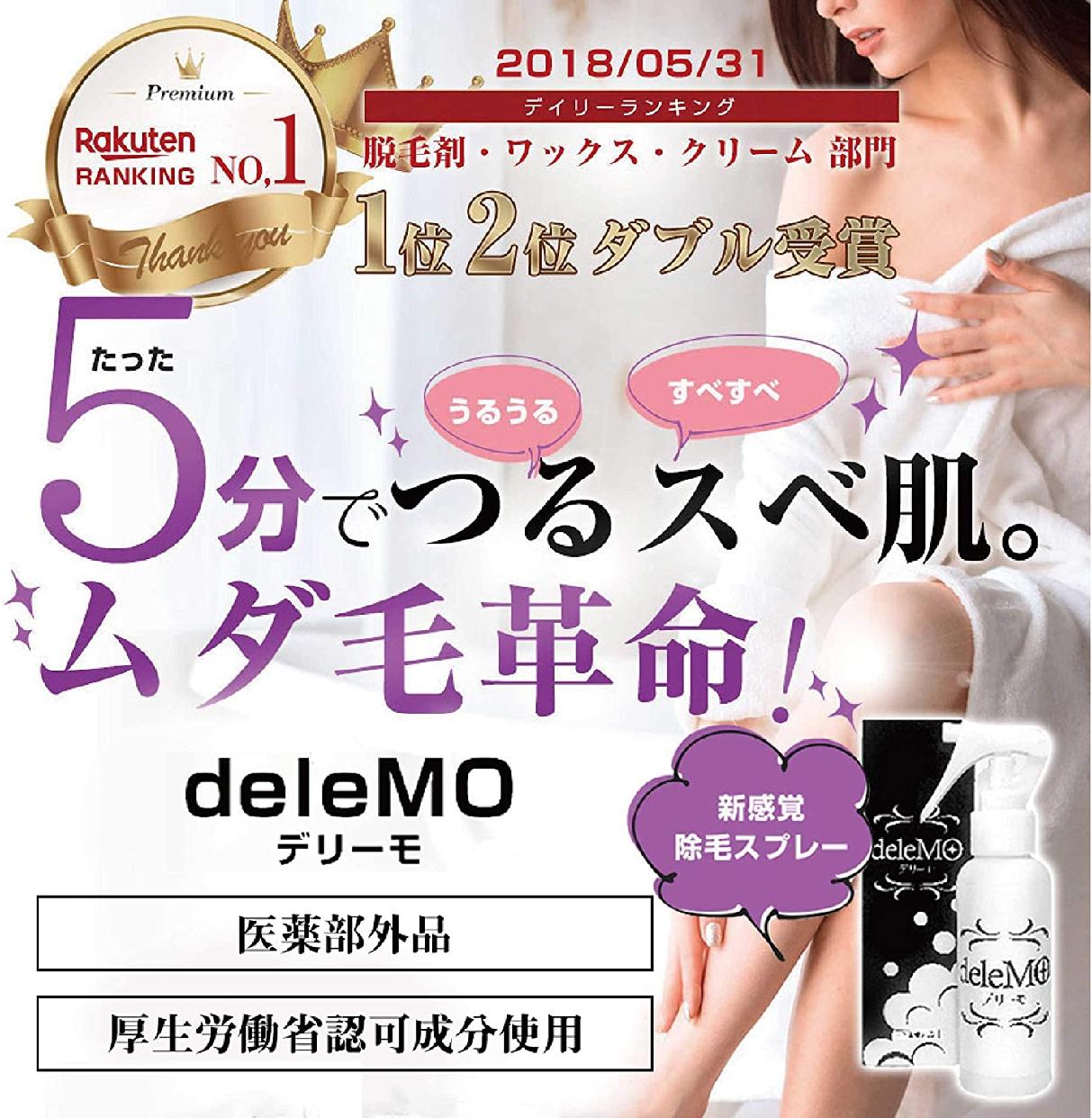 deleMO(デリーモ)deleMOの商品画像2