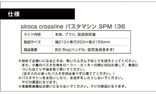 siroca(シロカ) パスタマシン SPM-136の商品画像9