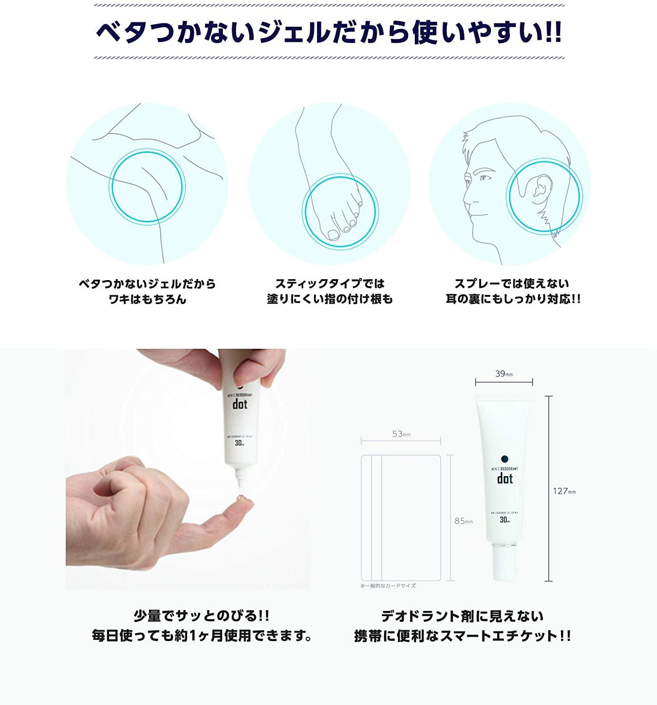 dot.(ドット) メンズデオドラントdotの商品画像4