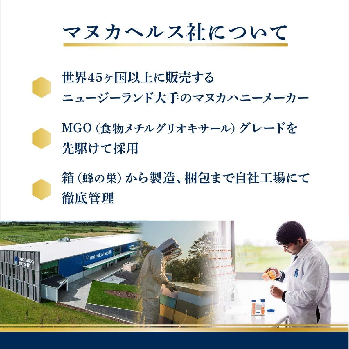 Manuka Health(マヌカへルス) MGO 400+ Manuka Honeyの商品画像10