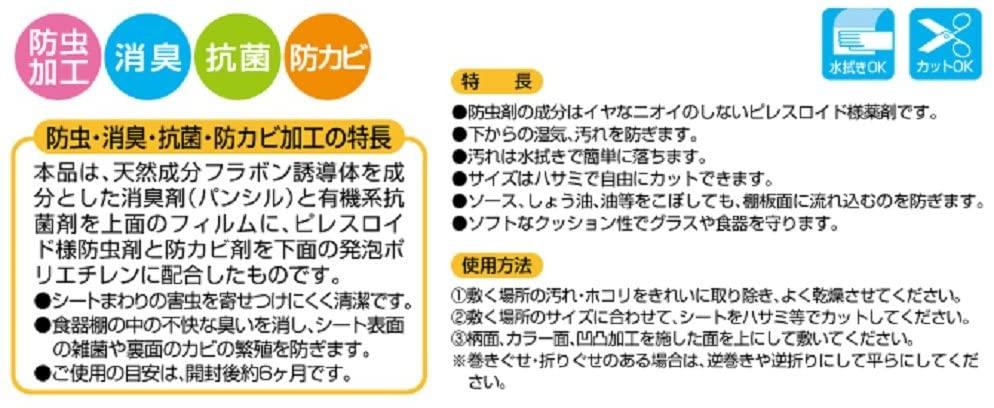 東和産業(TOWA) 食器棚シートの商品画像5