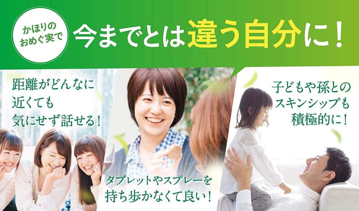ファンファレ かほりのおめぐ実の商品画像7