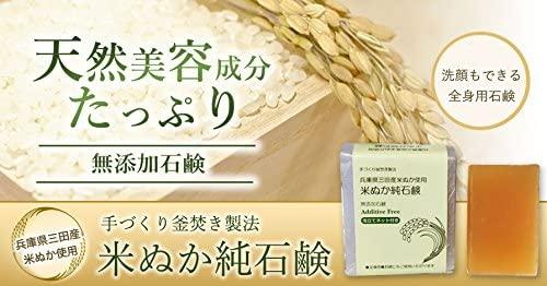 天使の石鹸 米ぬか純石鹸の商品画像5