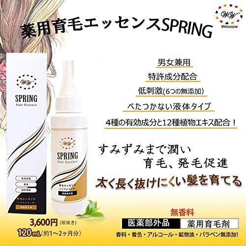 SPRING(スプリング) 薬用 育毛 エッセンスの商品画像2