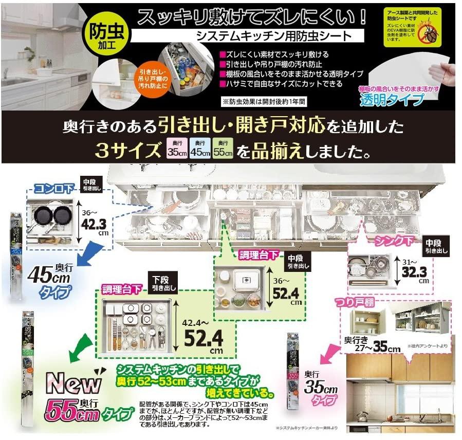 東和産業(とうわさんぎょう)システムキッチン用防虫シート 45の商品画像7
