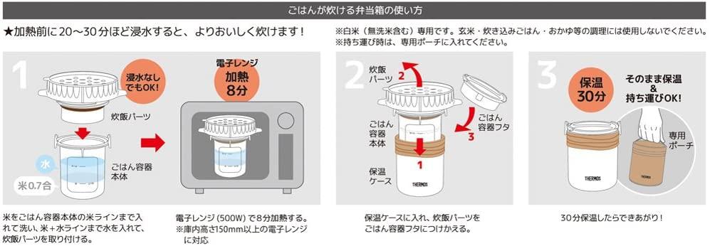 THERMOS(サーモス) ごはんが炊ける弁当箱 JBS-360の商品画像3
